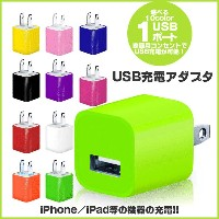 ACアダプター USB iPhone 充電器 USB ACアダプター iPhoneSE iPhone5s iPhone5C iPhone6s iPhone6sPlus iPad mini スマホ...