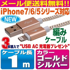 【NEWモデル】iPhone7/6/5シリーズ対応ケーブル 1m 編みケーブル iPhone7 iPhone6S iPhone6 iPhone6PLUS iPhoneSE iPhone5S ipad...