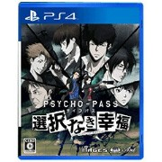 MAGES. PS4ソフト PSYCHO−PASS サイコパス 選択なき幸福 通常版(送料無料)