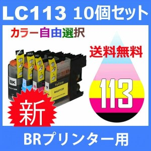LC113 LC113-4PK 10個セット ( 送料無料 自由選択 LC113BK LC113C LC113M LC113Y ) 互換インク brother 最新バージョンICチップ付