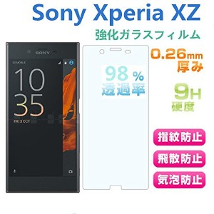 Sony Xperia XZ強化ガラスフィルム XperiaXZ 液晶保護シート 気泡ゼロ 超薄型0.26mm 指紋防止 2.5Dラウンド 特殊加工 撥水性・耐油性 Xperia XZ