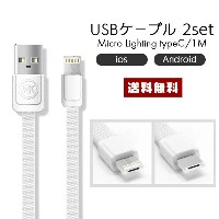 iOS Android 兼用 USBケーブル【両方 対応 二役 ライトニング lightening コネクタ MicroUSB cable iPhone android Xperia Galaxy...