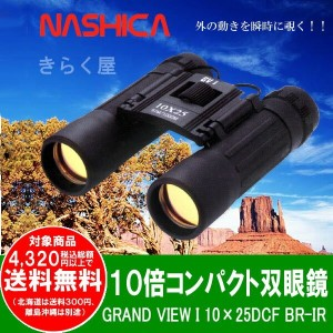 NASHICA ナシカコンパクト双眼鏡 GRAND VIEW I 10×25DCF BR-IR グランビュー [きらく屋][f]