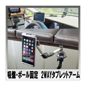 ITPROTECH 2WAY固定対応タブレットアーム YT-CARARM02-BK/TAB 【RCP】【AS】送料込みで販売!