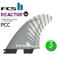2017 FCS2 フィン リアクター REACTOR PC CARBON TRI FIN S M L / エフシーエス2 カーボン トライフィン ショートボード サーフボード サーフィン