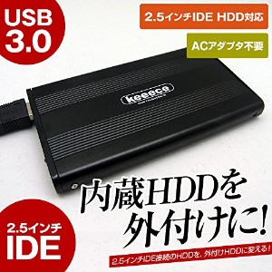 3R SYSTEMS USB3.0対応 IDE HDDケース 2.5インチ 3R-KCIDECASE30