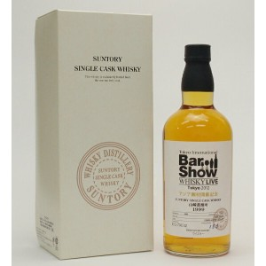 山崎蒸留所シングルカスク1999【Bar Show 2012】58%700mlCask No DQ70032 THE YAMAZAKI SINGLE CASK WHISKY