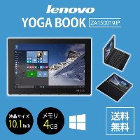 YOGA BOOK with Windows ZA150019JP 2in1 タブレット Windows 10/Office Mobile搭載/4GB/64GB/10.1インチ