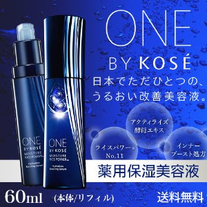 ONE BY KOSE [ワンバイコーセー] 薬用保湿美容液 60ml 本体/レフィル