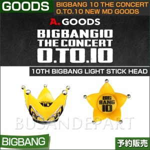 【即日発送】10th bigbang light stick head / BIGBANG 10 THE CONCERT 0.to.10 NEW MD GOODS【日本国内発送】