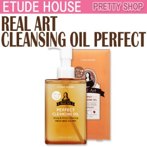 ★ETUDE HOUSE★ [Perfect] Real Art Cleansing Oil Perfect(185ml)