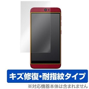 OverLay Magic for HTC J butterfly HTV31 傷修復 耐指紋 防指紋 液晶 保護 シート フィルム OMHTL23