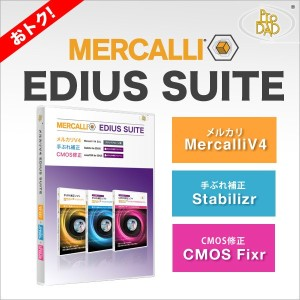 proDAD Mercalli V4 for EDIUS SUITE PD-MERV4ED アップグレード版