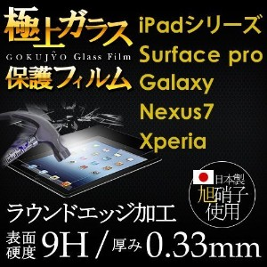 ガラスフィルム 強化ガラス 保護フィルム ipad Air 2 ipad mini 2 3 ipad2 3 4 surface pro 3 Sony Z Ultra Nexus7 galaxy