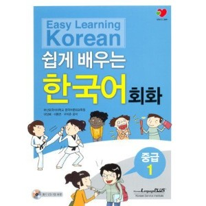 Easy Learning Korean Book / For Intermediate Level / Various Conversation Examples