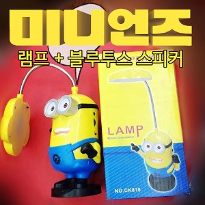 Minions LED lamp / Bluetooth Speakers / Minions / led light / speaker