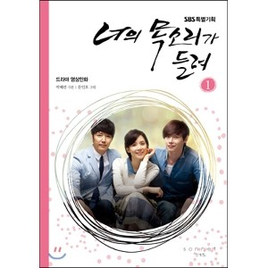 Lee Jong Suk - Hear Your Voice : DRATOON (SBS DRAMA) Comic Book Korea Drama