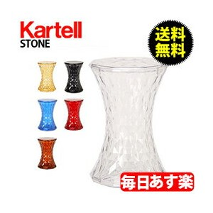 Kartell(カルテル) EU正規品 ストーン STONE 8800 スツール 椅子 チェア