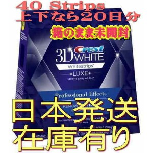 NB 40枚(上下なら20日分) 3D クレスト ホワイトストリップス LUXE 3D crest White Strips tooth whitening tape Home care