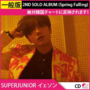 送料無料【2次予約】【一般版】SUPERJUNIOR YESUNG 2ND SOLO ALBUM[Spring Falling]【発売4月19】