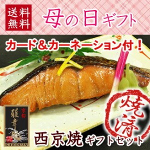 35A【母の日 ギフト】 カーネーション【京の 西京焼 セット35A】あす楽 送料無料 西京漬 惣菜 セット 焼き魚 冷凍 真空 お取り寄せ 京都 お土産 ギフト お年寄り 詰め合わせ プレゼント...
