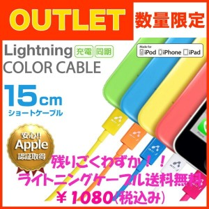 42%OFF【セール】Lightningケーブル ショートタイプ 短い15cm (Apple MFi認証) iPhone7 7Plus iPhone6s 6 6sPlus 6Plus...
