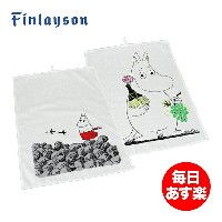 Finlayson フィンレイソン Kitchen Towel キッチンタオル 2枚組み 北欧 フィンレイスン キッチンクロス