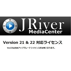 JRiver Media Center Ver22 Windows版 (ソフトウェア&ライセンス)