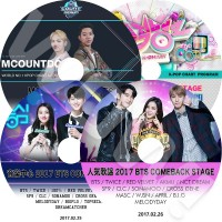 【KPOP DVD】? 2017 Music Core/ 人気歌謡/ Music Bank/ M Countdown BTS/ TWICE COMEBACK 4枚Set ? 【CON DVD】