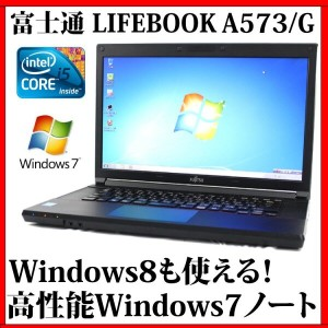 【送料無料】FUJITSU 富士通 LIFEBOOK A573/G【Core i5/4GB/320GB/15.6型/DVDスーパーマルチ/Windows7 Professional/Windows8...