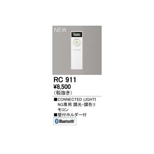 ODELICオーデリックLED対応リモコンRC911