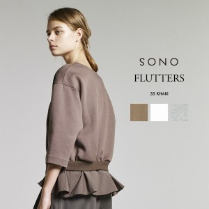 【SUMMER SALE】【SONO/ソーノ】FLUTTERS【送料無料】【20161004】