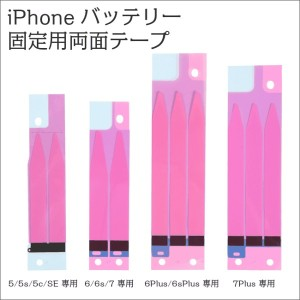 (DM)Z【送料無料】iPhoneバッテリー固定用両面テープ バッテリー交換用 iPhone5 / iPhone5s/iPhone5c / iPhone6 / iPhone6Plus /...