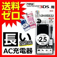 3DS用 AC充電器 ブラック ブルー ピンク 小型 任天堂 用対応機種:3DS 3DSLL New3DS New3DSLL送料無料 雑誌で紹介 ネットで話題