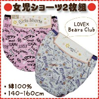 【GIRLS SHORTS/LOVE×Bears Club/140-160cm】女児ショーツ2枚組
