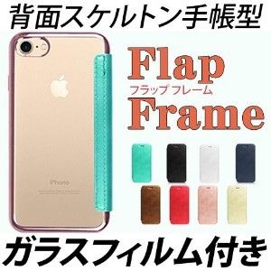 【48時間限定セール!】iPhone8 Plus ケース iPhone7 Plus iPhone6s iPhone6sPlus iPhone6 iPhone6Plus クリア 透明 スケルトン...