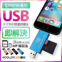 iPhone用 USB iPad USBメモリ MFI認証 アップル Lightning SDカード TFカード 大容量 タブレット PC Mac 16GB 32GB 64GB 128GB Flash