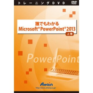 ATTE-769 「直送」【代引不可・他メーカー同梱不可】 アテイン 誰でもわかるMicrosoft PowerPoint 2013 上巻