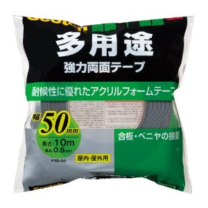 3M スコッチ 強力両面テープ 50mm×10m PSD-50