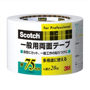 3M スコッチ 一般用 両面テープ 75mm×20m PGD-75