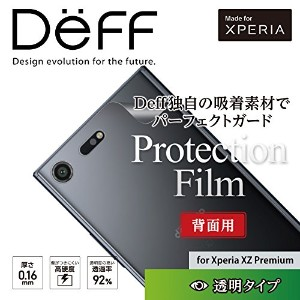 Deff ディーフ 背面保護フィルム Perfect Film for Xperia XZ Premium(フル透明)