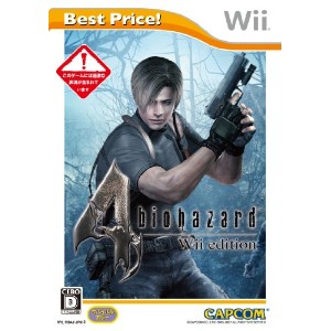 バイオハザード4 Wii edition Best Price!