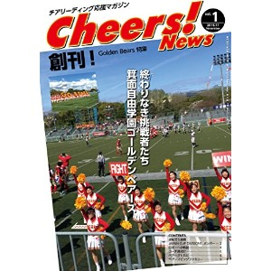 Cheers!News vol1.