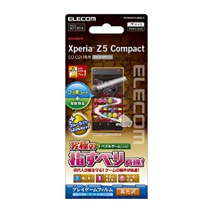 ELECOM Xperia Z5 Compact SO-02H 液晶保護フィルム ゲームフィルム ブルーライトカット PD-SO02HFLGMBLG