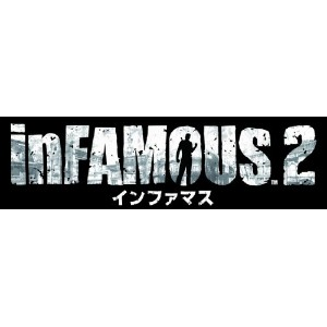 inFAMOUS 2 PlayStation 3 the Best【CEROレーティング「Z」】