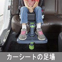 [KneeGuardKids3] 膝保護 カーシートの足場&ブースターの足場, ニーガードキッズ3