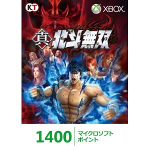 Xbox LIVE 1400 マイクロソフト ポイント 真・北斗無双「真・北斗無双」バージョン【メーカー生産終了】