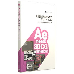 After Effects講座 【3Dアニメーション編】