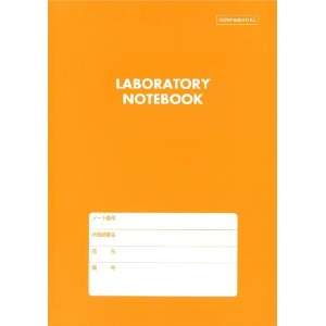 LABORATORY NOTEBOOK(100頁版) <オレンジ色> A4 5mm方眼、通し番号付