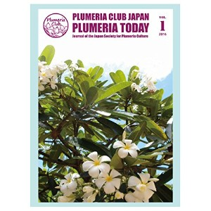 【Plumeria Club会報誌】Plumeria Today Vol.1(郵送)
